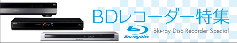 BBレコーダー特集 Blue-ray Disc Recorder Special